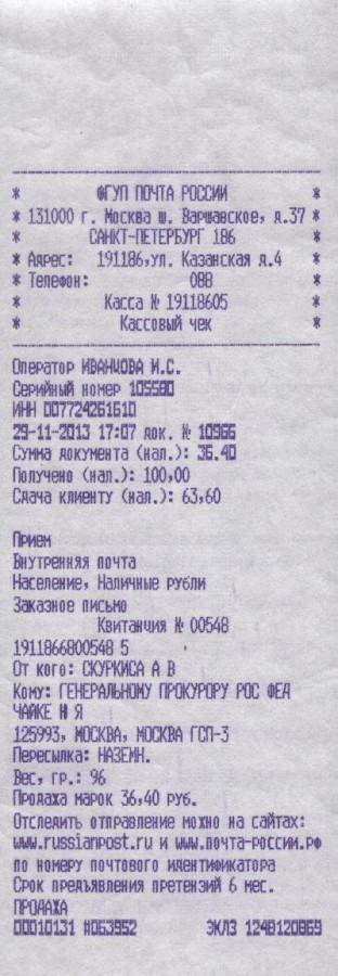 квитанция - Жалоба Генеральному 29.11.2013 г.