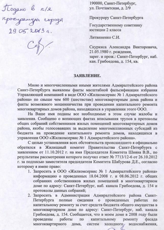Заявление Литвиненко СУД 1 стр.