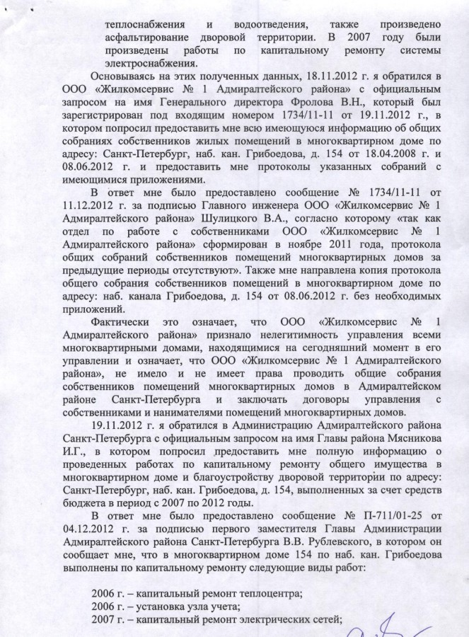 Заявление Литвиненко СУД 2 стр.