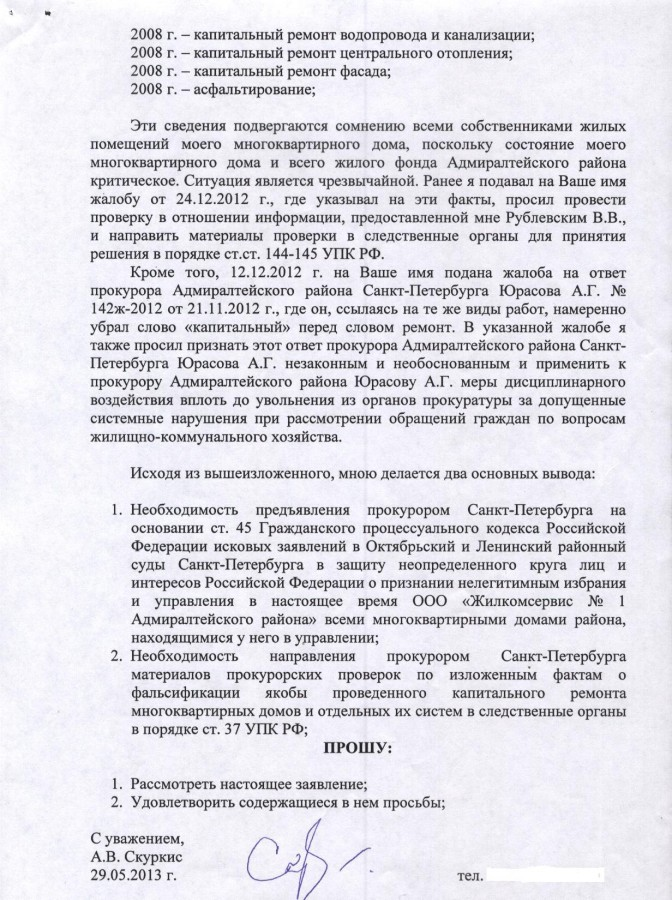 Заявление Литвиненко СУД 3 стр.