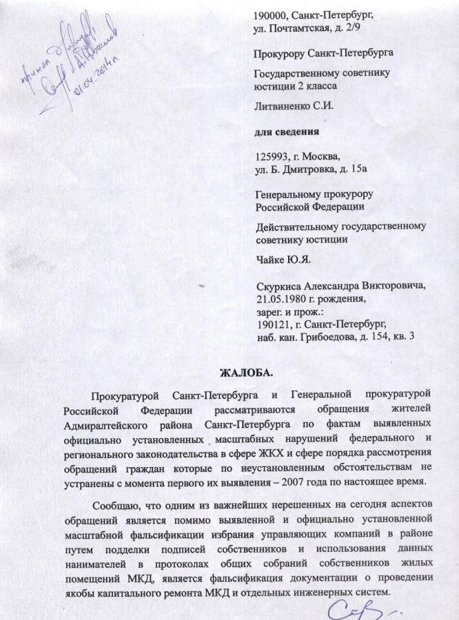 Литвиненко и Чайке 01.04.2014 г. - 1стр.