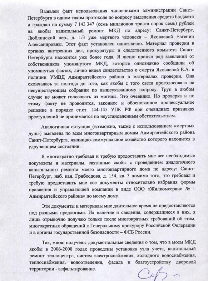 Литвиненко и Чайке 01.04.2014 г. - 2 стр.