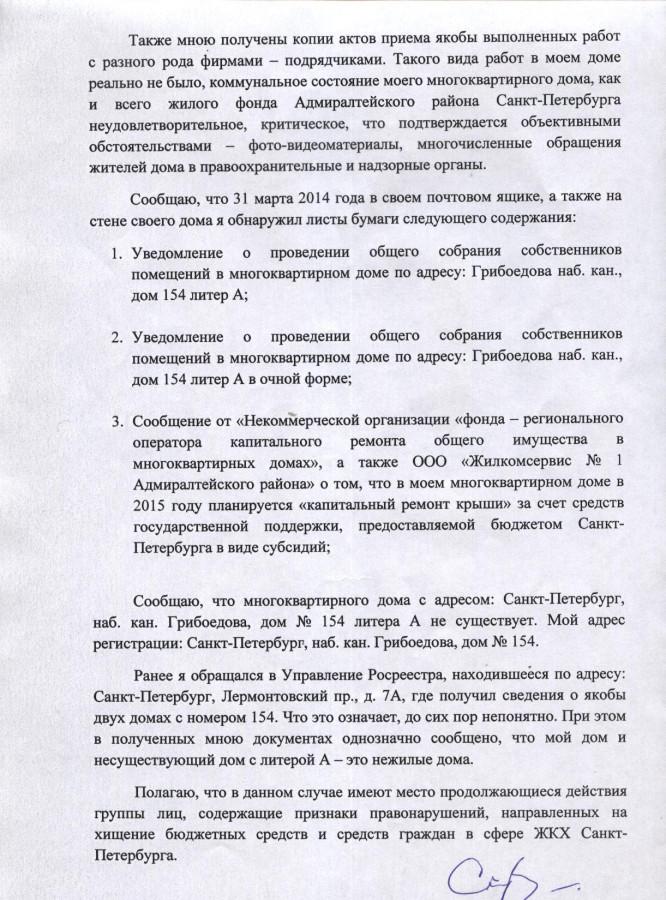 Литвиненко и Чайке 01.04.2014 г. - 3 стр.