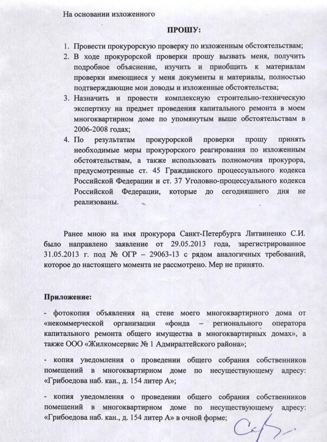 Литвиненко и Чайке 01.04.2014 г. - 4 стр.