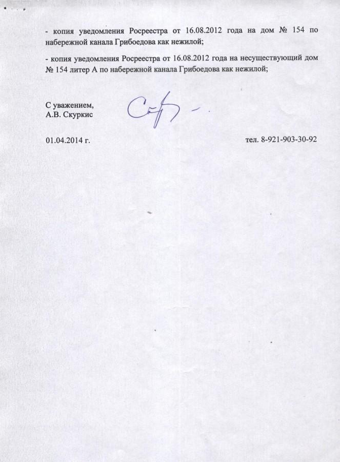 Литвиненко и Чайке 01.04.2014 г. - 5 стр.