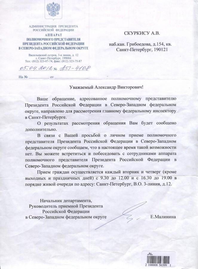 Миненко - Малинина