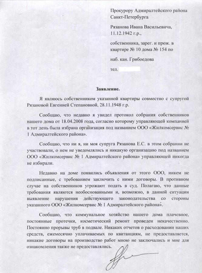 Заявление-Рязанова-И.В.-1-стр.