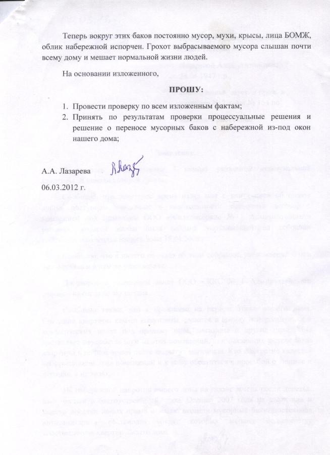 Заявление Лазаревой 2 стр.