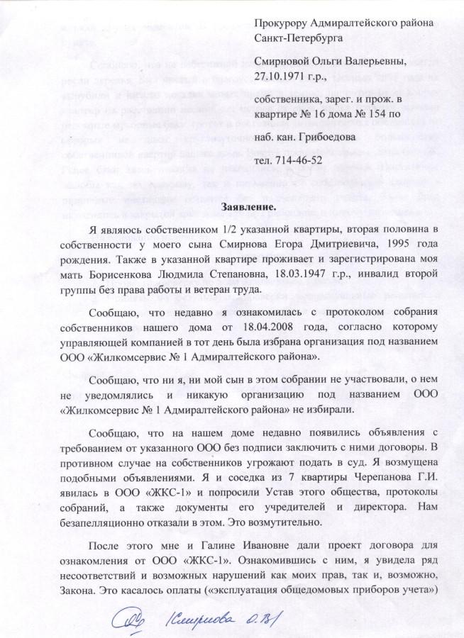 Заявление Смирновой 1 стр.