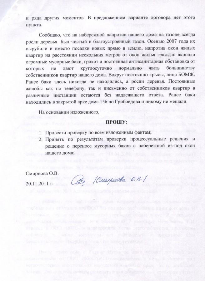 Заявление Смирновой 2 стр.