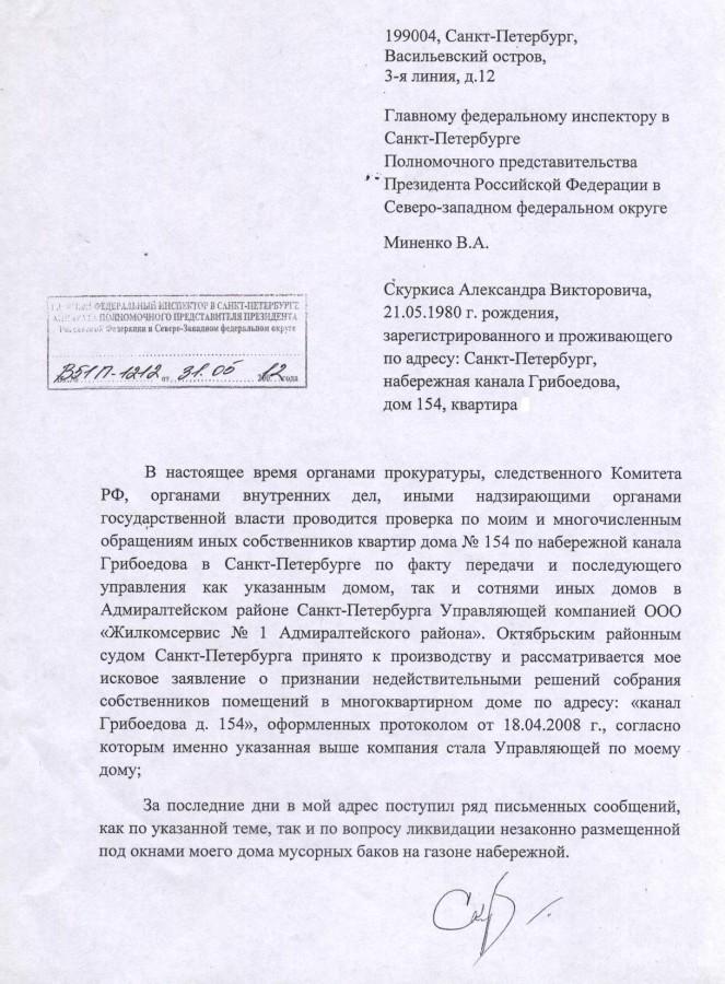 Жалоба в адрес Миненко 30.05.12 г. - 1 стр.
