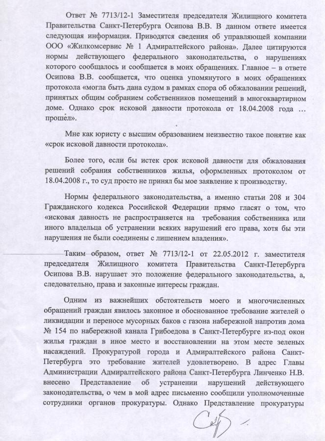 Жалоба в адрес Миненко 30.05.12 г. - 2 стр.