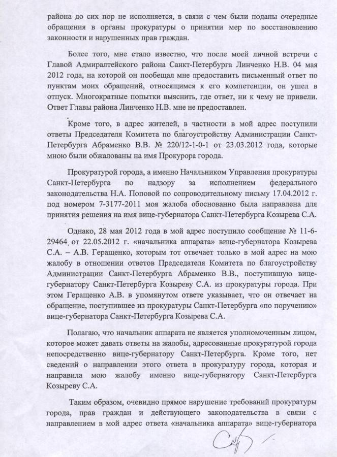 Жалоба в адрес Миненко 30.05.12 г. - 3 стр.
