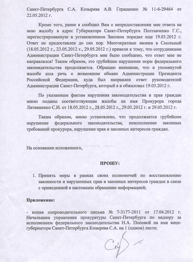 Жалоба в адрес Миненко 30.05.12 г. - 4 стр.