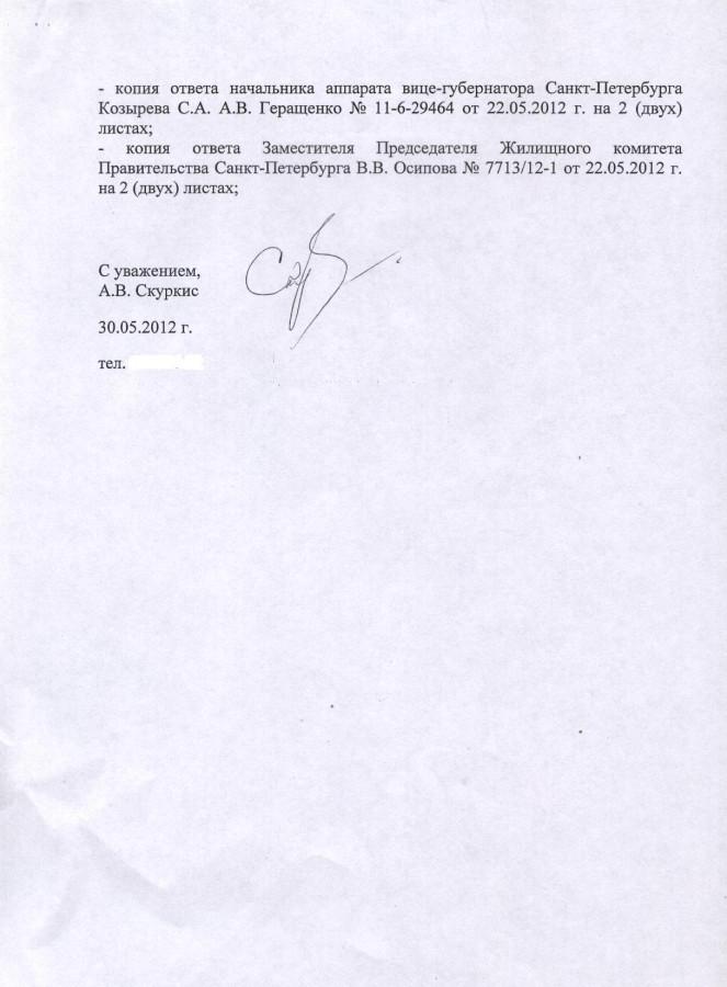 Жалоба в адрес Миненко 30.05.12 г. - 5 стр.