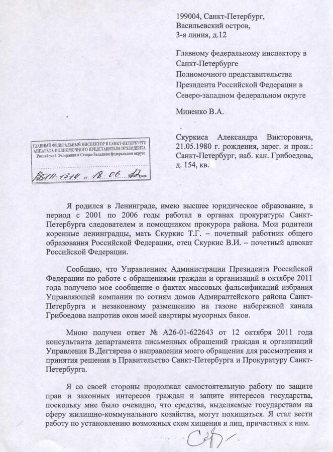 Жалоба в адрес Миненко 17.06.12 г. - 1 стр.