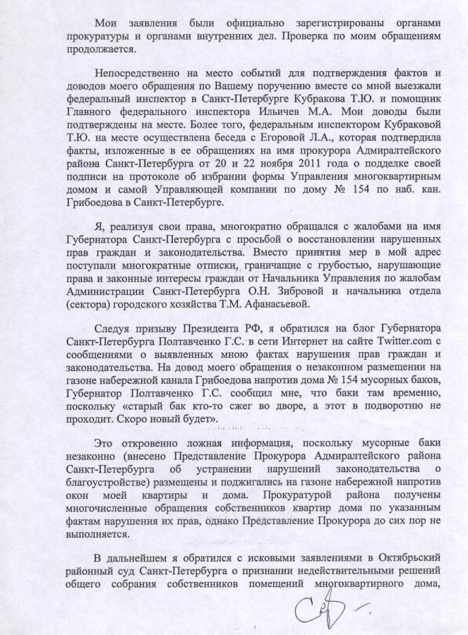 Жалоба в адрес Миненко 17.06.12 г. - 2 стр.