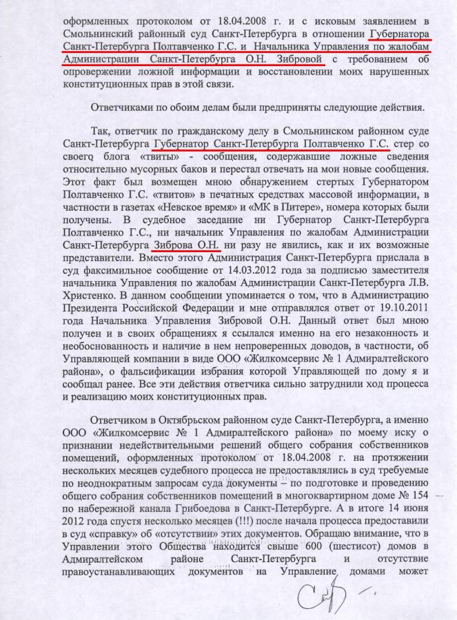 Жалоба в адрес Миненко 17.06.12 г. - 3 стр.