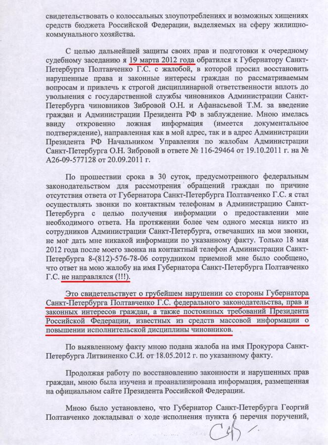 Жалоба в адрес Миненко 17.06.12 г. - 4 стр.