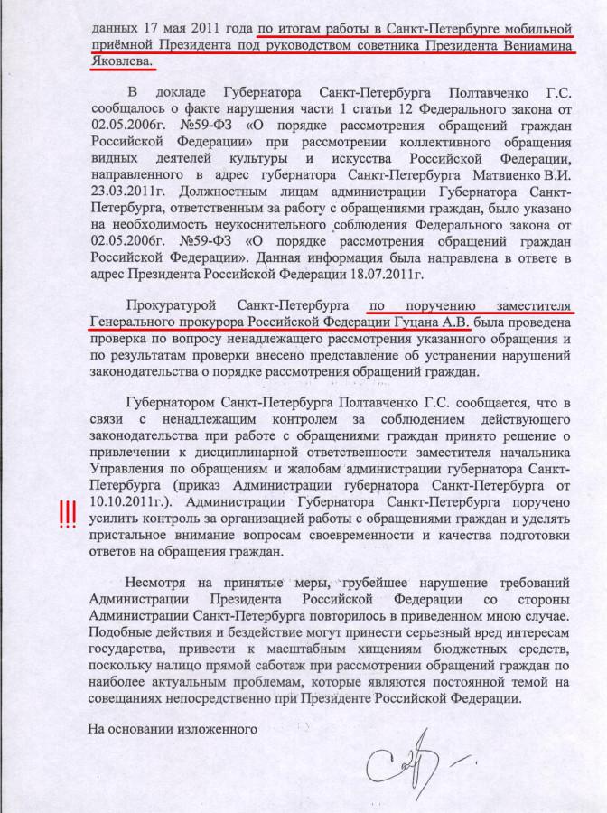 Жалоба в адрес Миненко 17.06.12 г. - 5 стр.