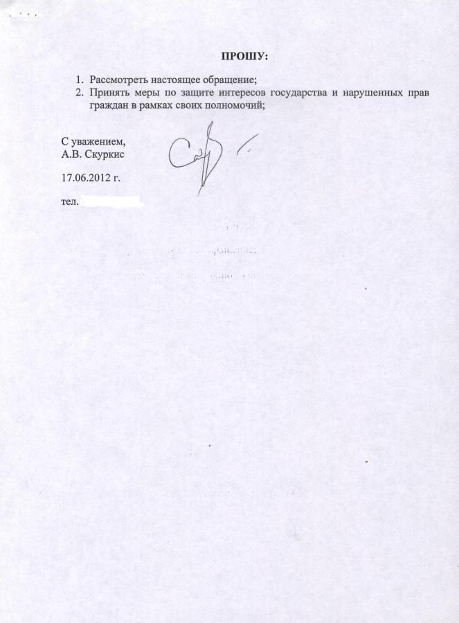Жалоба в адрес Миненко 17.06.12 г. - 6 стр.