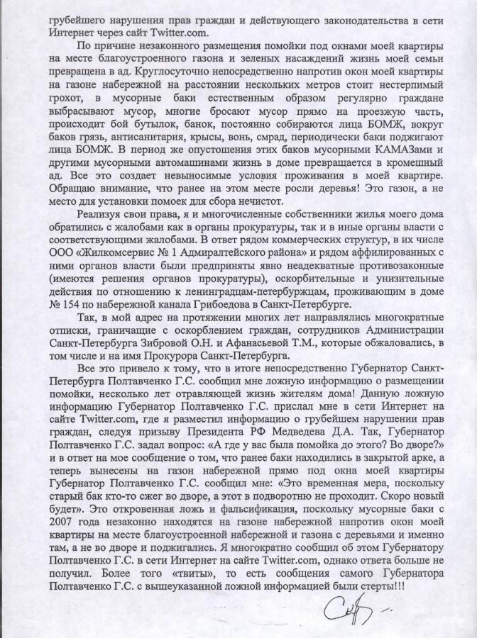 Жалоба в адрес Миненко 03.07.12 г. - 2 стр.