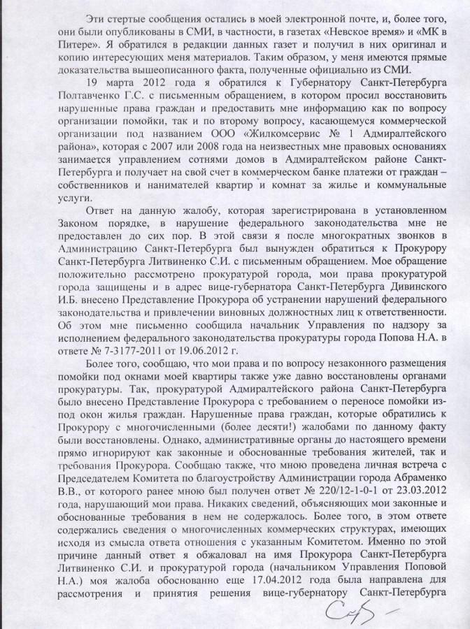Жалоба в адрес Миненко 03.07.12 г. - 3 стр.