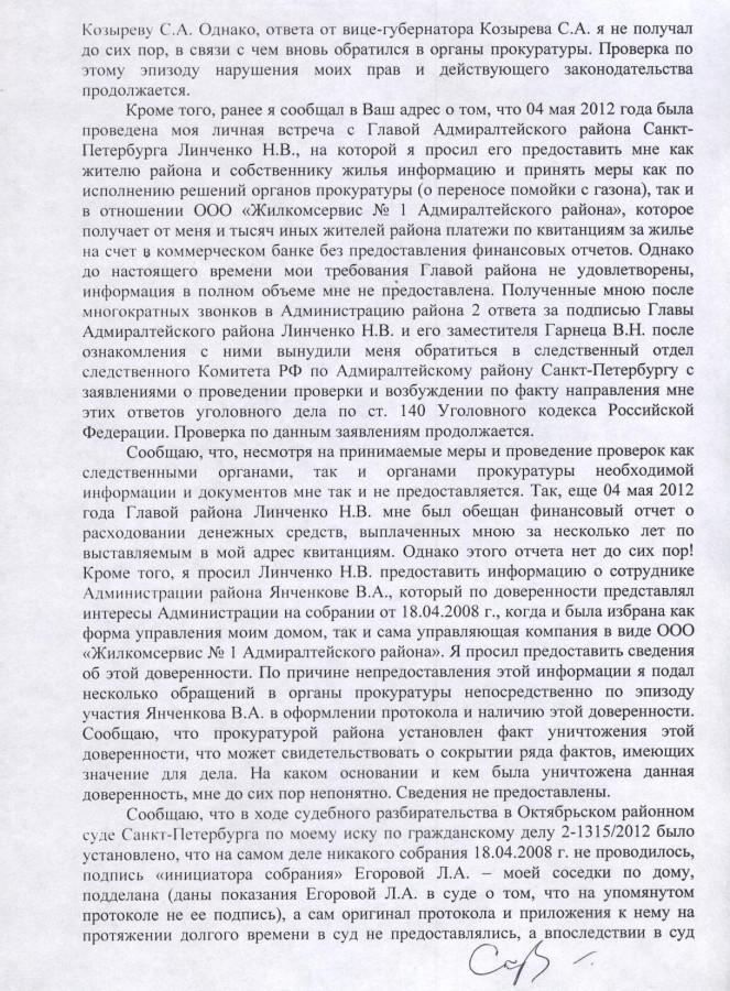 Жалоба в адрес Миненко 03.07.12 г. - 4 стр.