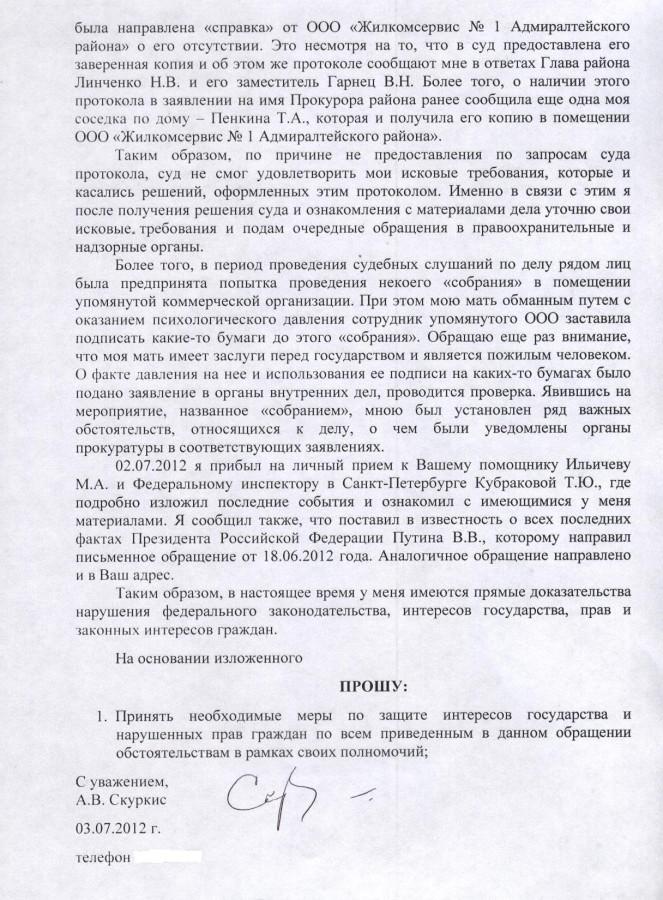 Жалоба в адрес Миненко 03.07.12 г. - 5 стр.