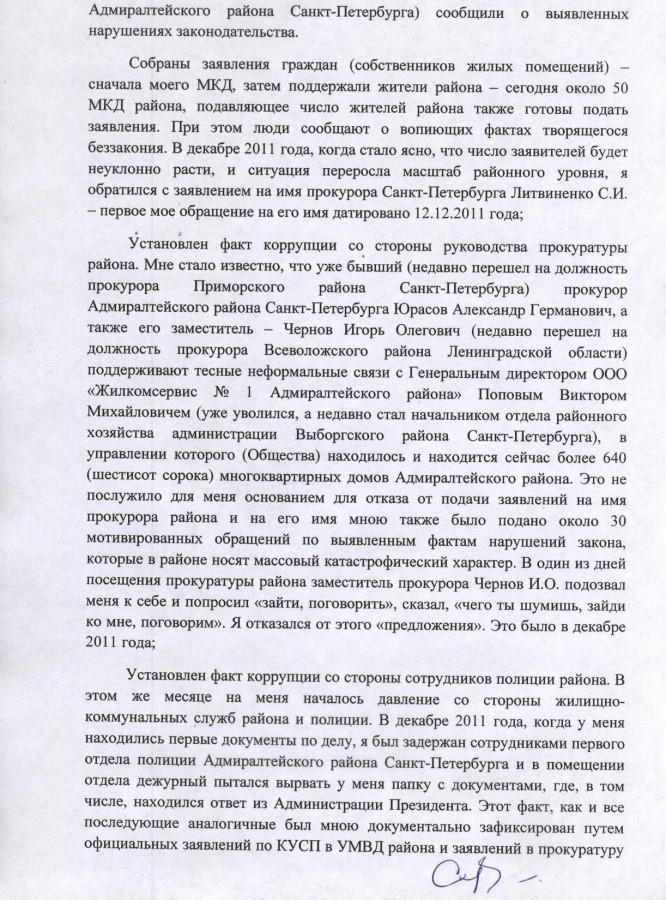 Яровой И.А. 2 стр.