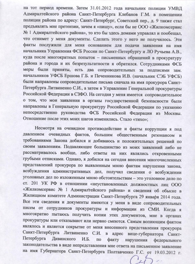 Яровой И.А. 3 стр.