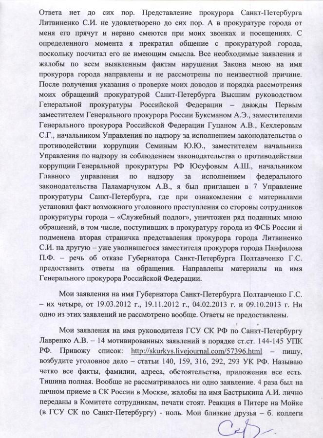Яровой И.А. 4 стр.