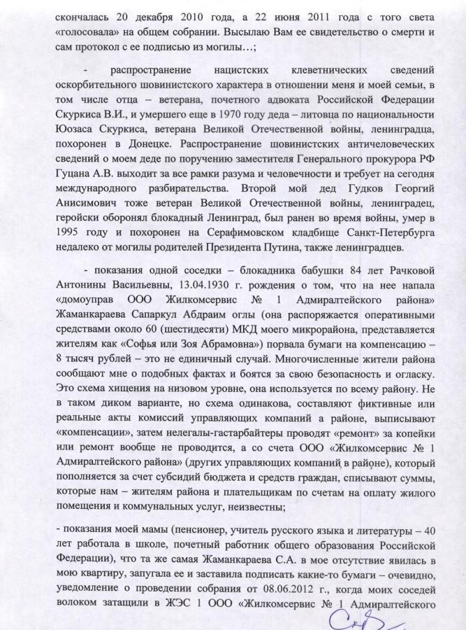 Яровой И.А. 8 стр.