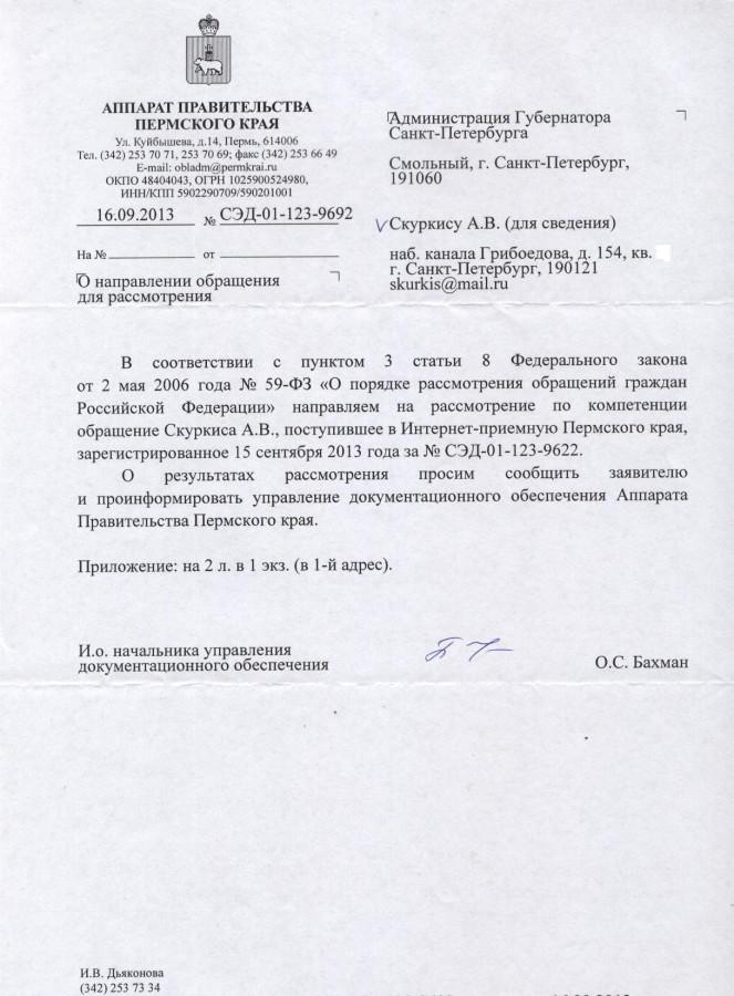 Сопровод из Пермского края
