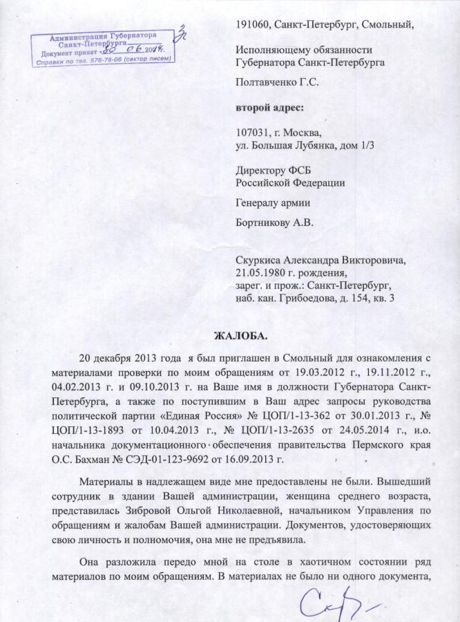 Жалоба Полтавченко 30.06.2014 г. - 1 стр.