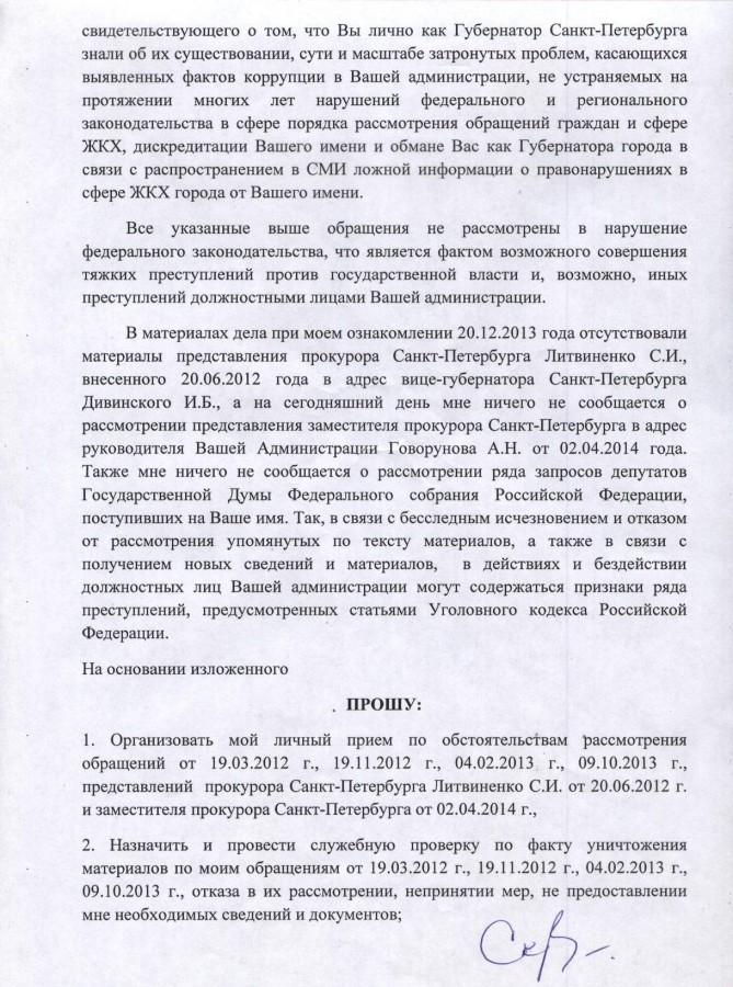 Жалоба Полтавченко 30.06.2014 г. - 2 стр.