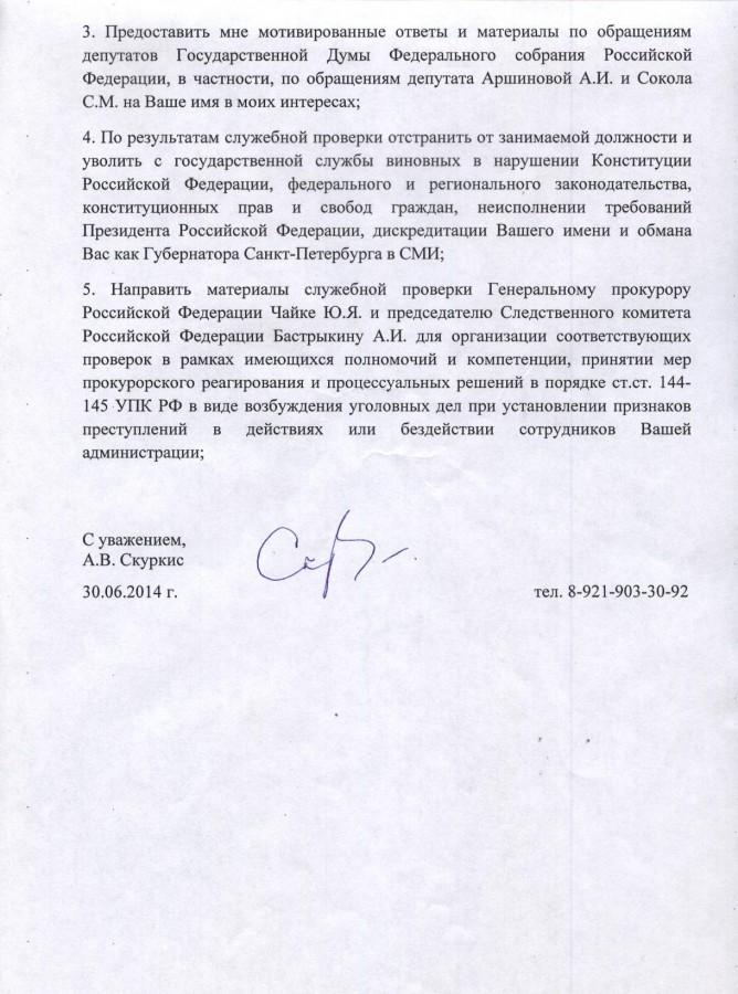 Жалоба Полтавченко 30.06.2014 г. - 3 стр.