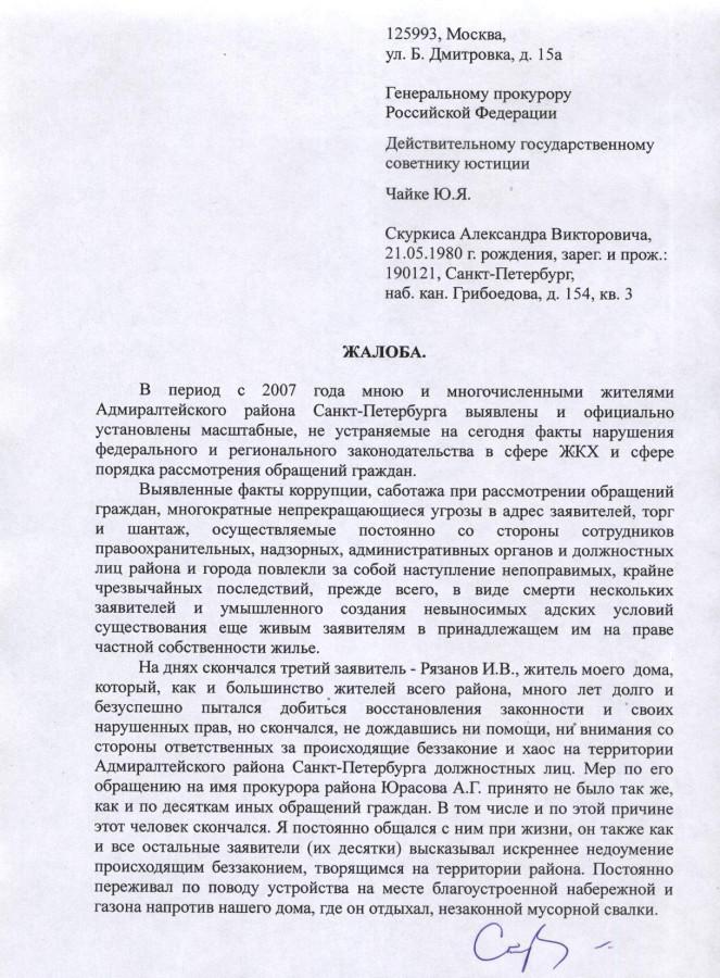 Жалоба Генеральному 14.03.14 г. - 1 стр.