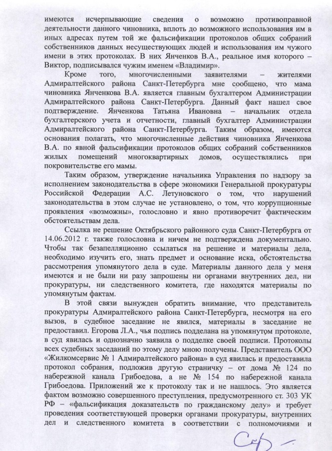 Жалоба Генеральному 14.03.14 г. - 4 стр.