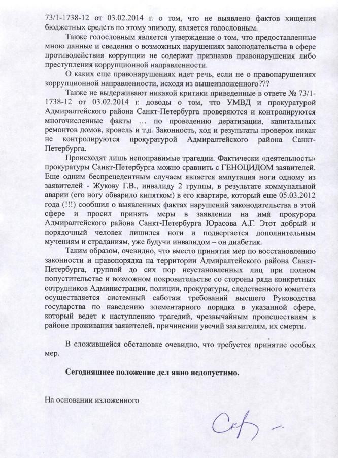 Жалоба Генеральному 14.03.14 г. - 7 стр.
