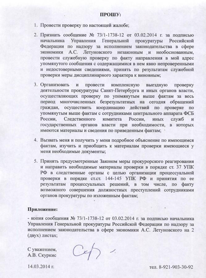 Жалоба Генеральному 14.03.14 г. - 8 стр.