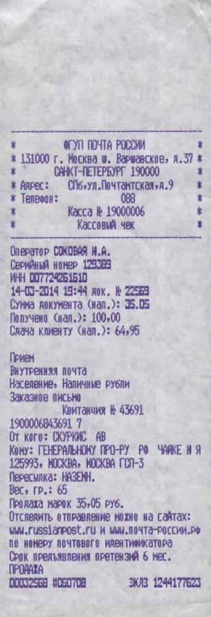 квитанция Генеральному 14.03.2014 г.