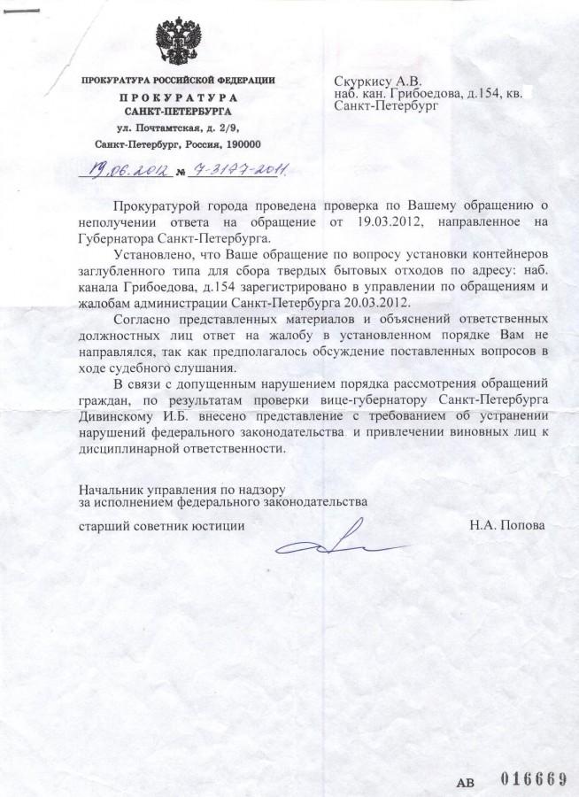 Сообщение Поповой о внесении представления Дивинскому