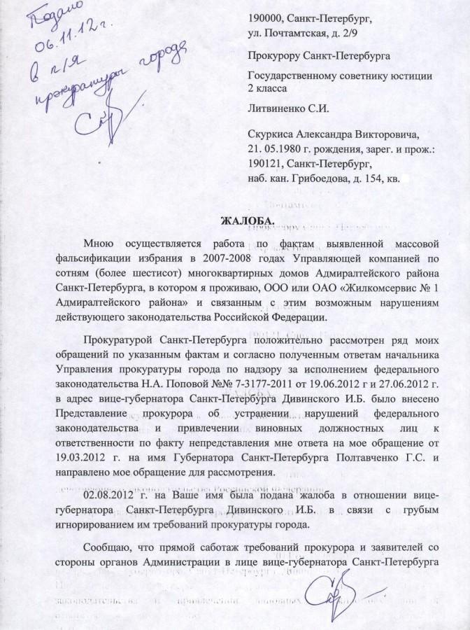 Жалоба Литве на Дивинского 06.11.12 - 1 стр.