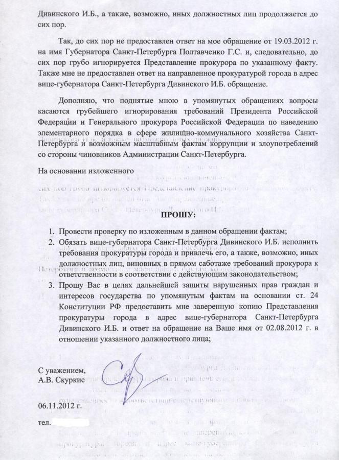 Жалоба Литве на Дивинского 06.11.12 - 2 стр.