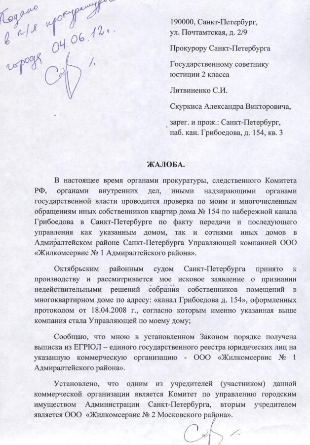 Прокурору Литвиненко на незаконное учреждение ООО ЖКС 1 - 1 стр.