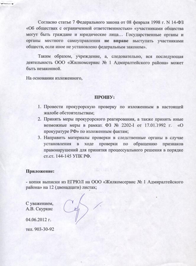 Прокурору Литвиненко на незаконное учреждение ООО ЖКС 1 - 2 стр.