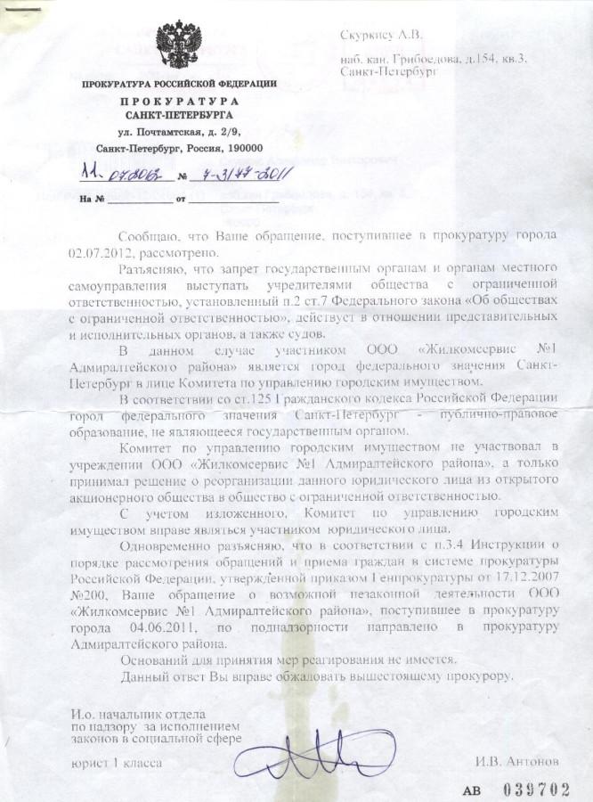 грязное сообщение Антонова по КУГИ