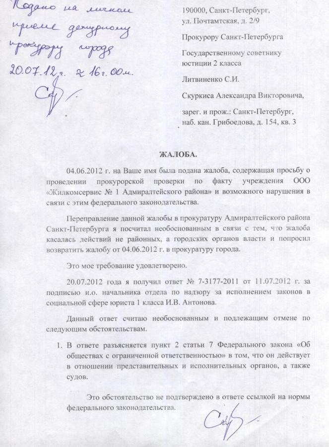 Жалоба Литвиненко на Антонова 1 стр.