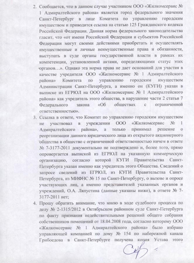 Жалоба Литвиненко на Антонова 2 стр.